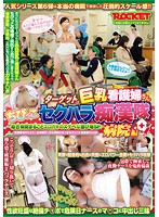 RCT-581 Target Kids Sexual Harassment Molester Corps Hospital Edition Big Nurse-159506