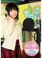 Idol Voice Actor Sakura Hinata Of Future Loss Of Virginity (20 Years Old)