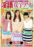 RCT-586 Rina Joshi Ana 4 THE SHOW Morning News-158770