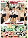 私立花園女子校いじめ学級会シーズン2 先生の変態レズ疑惑!学級裁判編