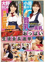 Watch RCT-611 VS Big Tits!Tits Student Council President Election