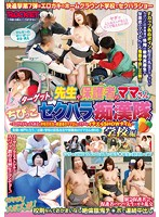 RCT-617 - Target Kids Sexual Harassment Molester Corps School Edition Mom's Parents And Teachers