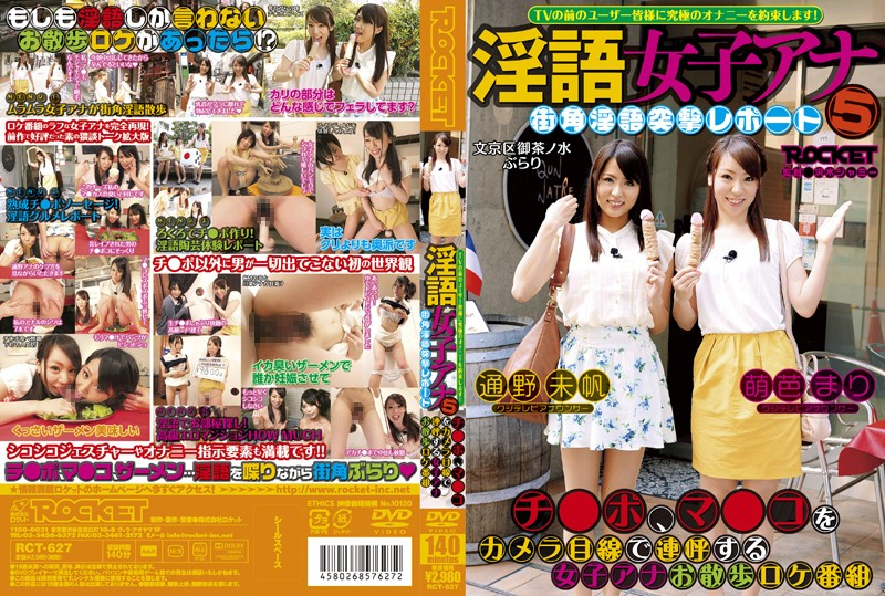 1rct627pl RCT 627 Miho Tsuuno, Misuzu Kawana, Mari Moe and Runa Takatsuki   Broadcaster Who Talks So Naughty 5   Street Report With a Barrage of Nasty Language, They Stare Straight Into the Camera As They Repeatedly Utter the Words Dick and Pussy While On Location On the Street For a Program