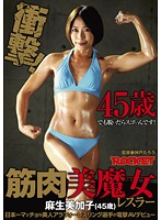 Image RCT-664 Muscle Beauty Witch Wrestler Aso Mikako (45 Years)