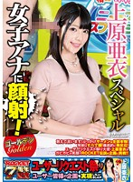 Watch The Kaoi Girls Ana!Golden Ai Uehara Specials