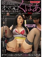 Image RCT-714 And Being Fucked In Oma Co ○ Kupaa Next To The Slut In A Movie Theater …