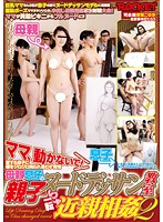 RCT-726 - Parent-child Mother And Son Nude Drawing Classroom Turn Incest 2