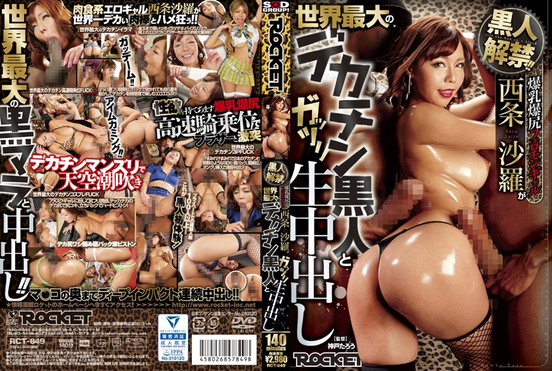 RCT-849 Sara Saijo Is Out Of The World's Largest Big Penis Blacks And Smash Students In