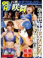 巨乳女子プロレスラー咲舞 痛恨の危険日直撃!孕ませ中出しデスマッチ!!