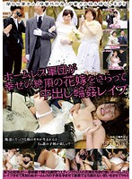RCT-869 Gangbang Rape Homeless Corps Pies Kidnapping Cum Bride Of Happiness-252904
