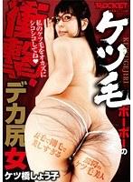 RCT-923 Impact!Deca-ass Woman Ass Bridge Shoko Ass Hair Bo Bo
