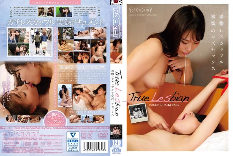 [RCT-930] True Lesbian