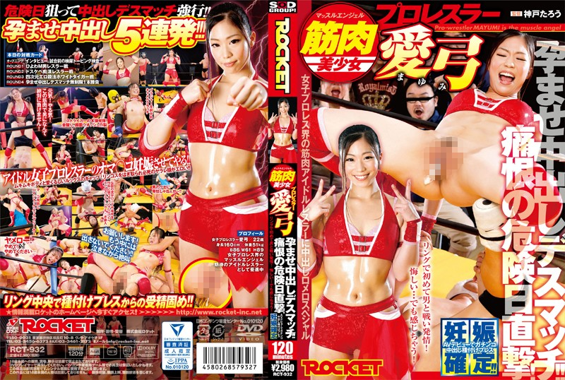 RCT-932 A Muscular Pro Wrestling Beautiful Girl