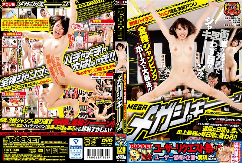 "RCT-938 Large Runaway In The Nude Jumping Pose! !Transcendence High Tension Nasty Brainwashing App ""Mega Shah Key Over Over Emissions"""