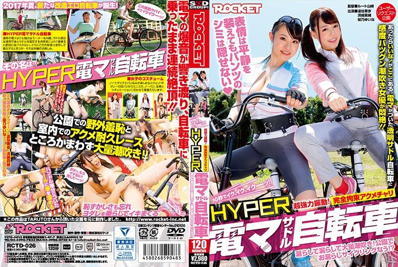 [RCTD-026] HYPER Electric Ma...