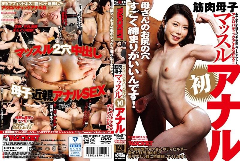 [RCTD-052] – 筋肉母子マッスル初アナル