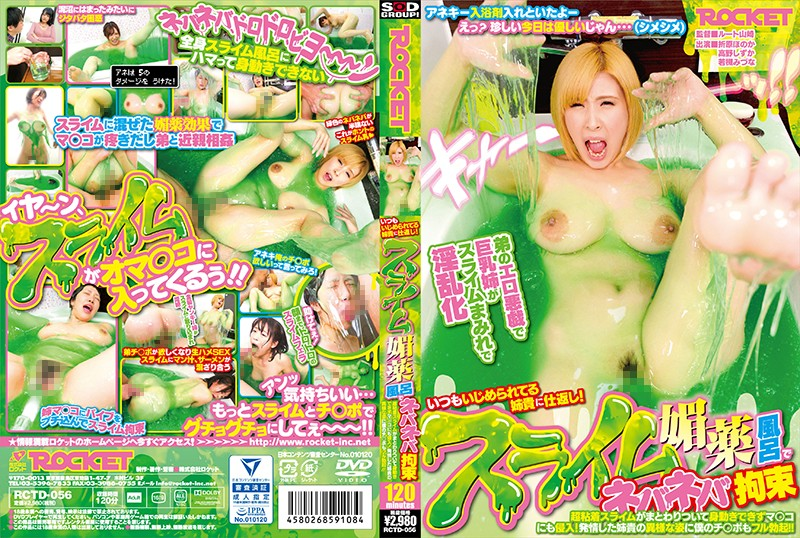 RCTD-056 Restrained Slimy With Aphrodisiac Bath