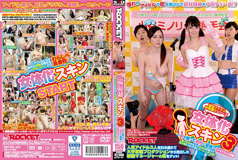 RCTD-101 Female Body Skin 3 ~ Cover Skin And Transform Into The Opposite Sex ~ Idol Skin