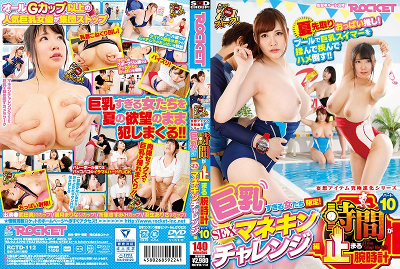 RCTD-112 Watch Watch Where True · Time Stops Part 10