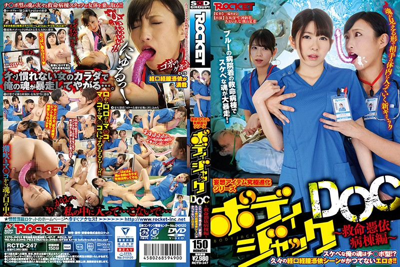 RCTD-247  Bodyjacking Diary -Lifesaving Possession Hospital Ward-
