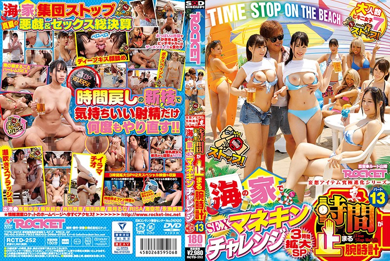 RCTD-252  New: The Watch Part That Stops Time. 13