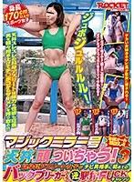 マジックミラー号の天井に頭がついちゃう!3 高身長アスリート女子がチビ男相手に初めてのバックブリーカーフェラ、逆駅弁FUCKチャレンジ RCTD-314画像