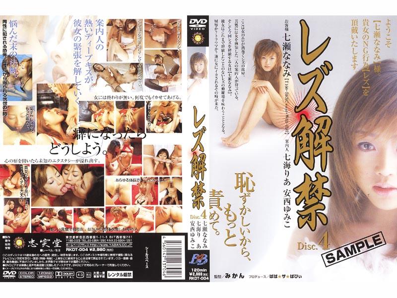 RKDT-004 レズ解禁 VOL.4 七瀬ななみ&七海りあ&安西ゆみこ