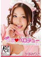 SACE-040 - Risa Kasumi Risa Kasumi Maid Cafe Berochu Tokuno Twines Moe Slave