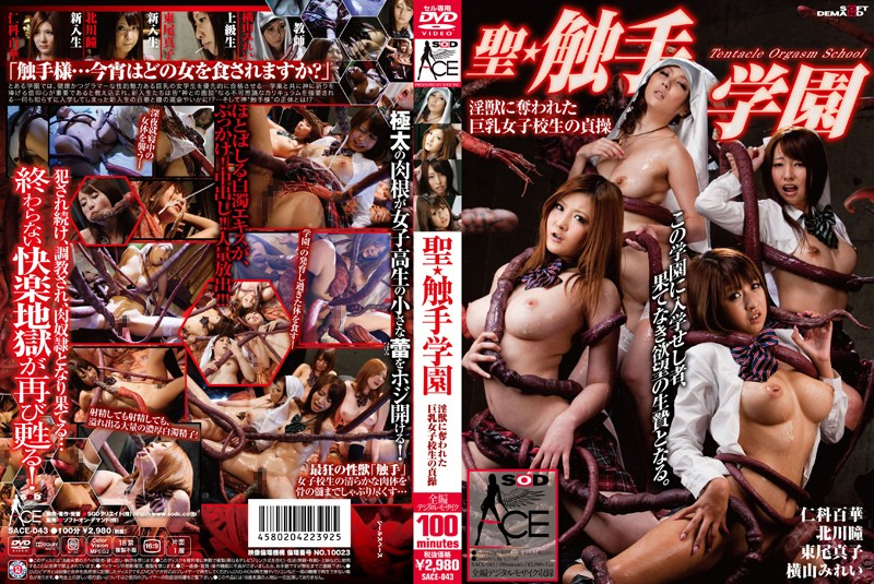 [SACE-043] 聖★触手学園 淫獣に奪われた巨乳女子校生の貞操