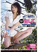 SACE-079 - Since the left strapped in Suo Yukiko-chan issue of MM, please everyone guilty of fan, indulgently! Yukiko Suo