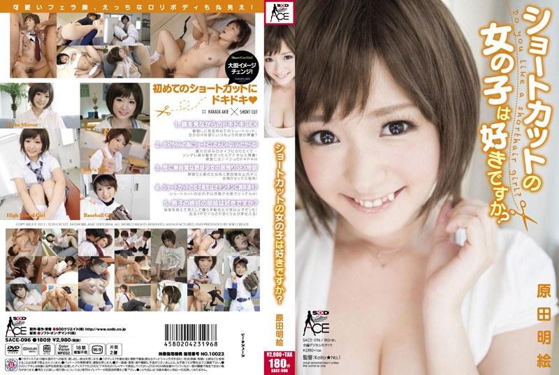 SACE-096 ショートカットの女の子は好きですか? 原田明絵