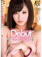 Image SACE-098 Experience of the first ultra-luxury manners SODACE debut Kurara seen Yu