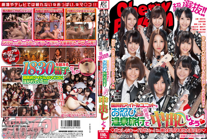 1sace105pl SACE 105 Uta Kohaku, Ayaka Tomoda, Kotomi Asakura, Aimi, Hibiki Ohtsuki, Sayaka Kazuki, Asami Nanase, Maya Hozumi and Miho Akimoto   Very Strong Resemblance!! Steal Away With These National Idols to a Hot Spring and Come Inside Them Over and Over   In a Steamy Orgy With Loads of Cum SP