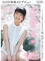 「私、Hがしてみたいんです」 戸田真琴 19歳 処女 SOD専属AV...