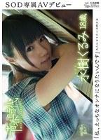 SDAB-017 「私、えっちなオンナになりたいんです」水樹くるみ 18歳 SOD専属AVデビュー