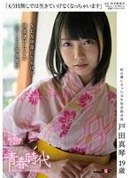 SDAB-022 「もうH無しでは生きていけなくなっちゃいます」戸田真琴 19歳 SEX中毒になるほど快楽漬けにする一泊二日の温泉旅行