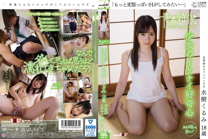 SDAB-023 I Would Like To Have More Transformation Ish H … Mizuki Kurumi 18-year-old Girl Of Naughty Curiosity