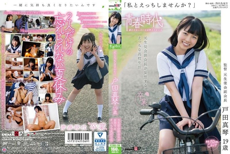 SDAB-025 「私とえっちしませんか?」 戸田真琴 19歳 元生徒会副会長が妄想するえっちな●校生活