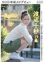 """[SDAB-035] """"I Asked My Boyfriend If I Could Make A Porn Flick"""" Chisa Watanabe, 19 Years Old, SOD Porn Debut"""