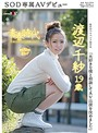 【数量限定】「大好きな彼と相談してAV出演を決めました」渡辺千紗 19歳 SOD専属AVデビュー パンティと写真付き