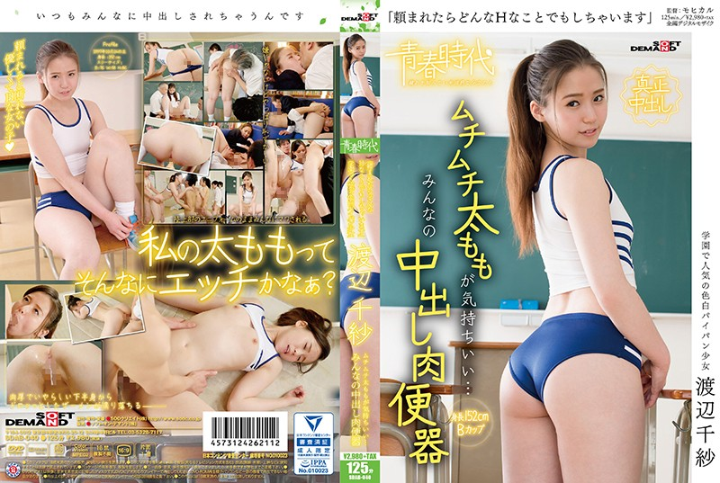 "[SDAB-040] ""I Will Do Anything H Anything You Ask"" Watanabe Chisa Mujimu Thighs Feels Good ... Everyone's Creampie Meat Toilet"