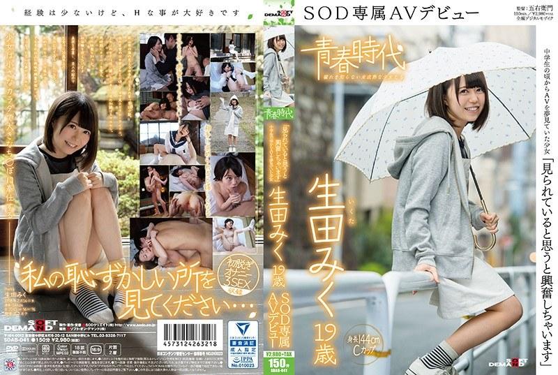 【数量限定】「見られていると思うと興奮しちゃいます」 生田みく 19歳 SOD専属AVデビュー パンティと写真付き