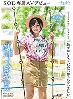 【数量限定】「恥ずかしくていっぱい笑っちゃいました」鮎川つぼみ 19歳 SOD専属AVデビュー パンティと写真付き