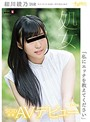 「私にエッチを教えてください」細川綾乃 18歳 処女 SOD専属...