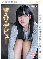 「オナニーだけじゃ我慢出来ないんです」八尋麻衣 19歳 SOD専属AVデビュー SDAB-058画像