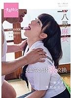 おじさんと体液交換 接吻、舐めあい、唾飲みせっくす 八尋麻衣 SDAB-064画像