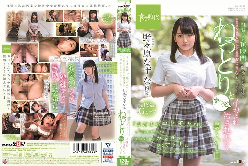 SDAB-075讓剛滿19歲的巨乳少女穿上統一交給比她父親年齡還大的大叔們開發【高清中文字幕】