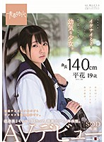 身長140cm なんだかイケナイことをしているような感覚に陥る幼気な少女。 平花(たいらはな) 19歳 SOD専属 AVデビュー SDAB-076画像