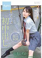 最初で最高の校則違反「学校で初中出し」この可愛さクセになるっ!!! 松本いちか SDAB-115画像