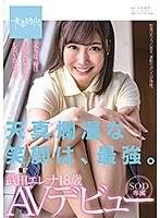 天真爛漫な笑顔は、最強。 武田エレナ 18歳 SOD専属AVデビュー SDAB-135画像